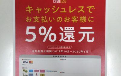 キャッシュレスで5%還元!!